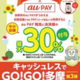 【終了】au PAY支払いで30%還元!8月31日まで