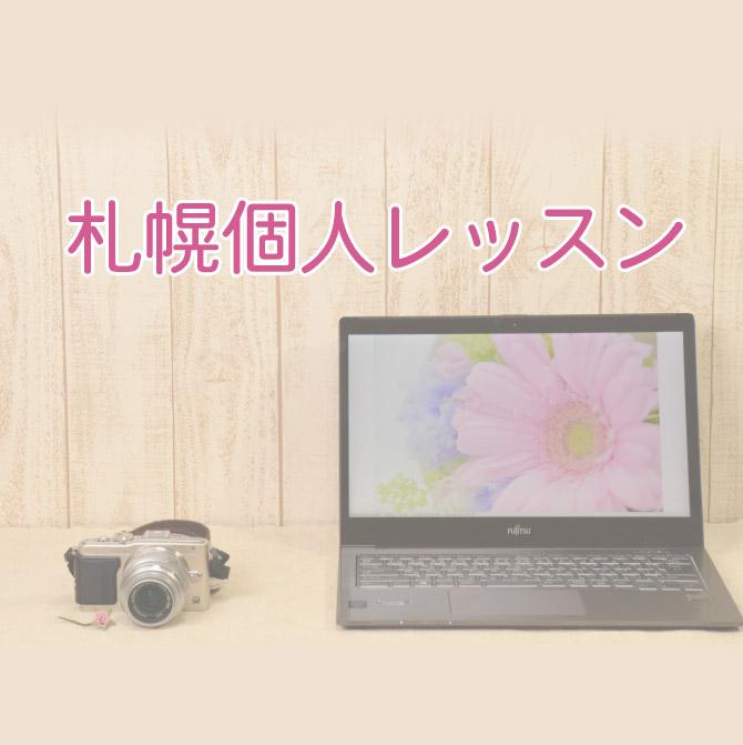札幌パソコンカメラ個人レッスン