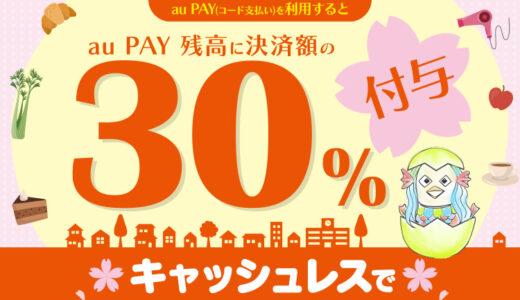 【予告】au PAY支払いで30%還元!7月15日から8月31日まで