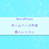 WordPressホームページ作成レッスン